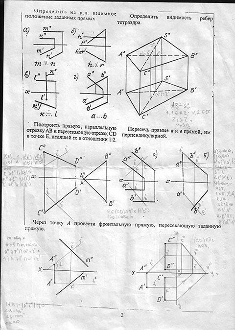 Геометрии решебник кгсха начертательной 1 по курс
